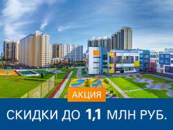 Город-парк «Переделкино Ближнее» Квартиры от 4,1 млн руб. в готовых домах